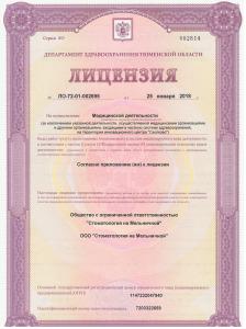 licenziia 1 001