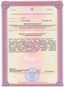 лицензия на оказание стоматологических услуг - Клиника На Мельничной